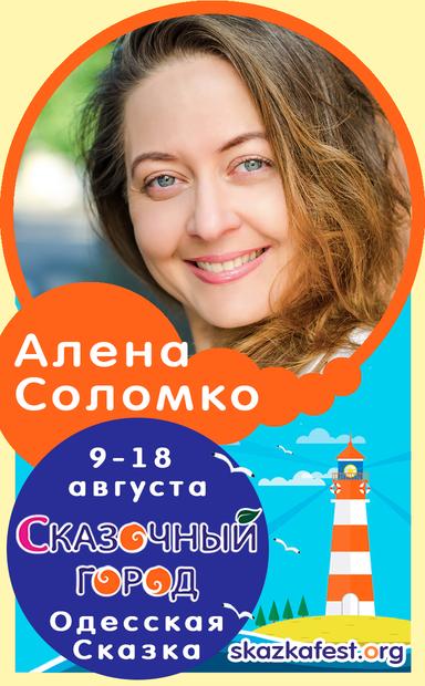 Алена-Соломко.png