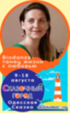 Biodanza - танец-жизни-с-любовью.png