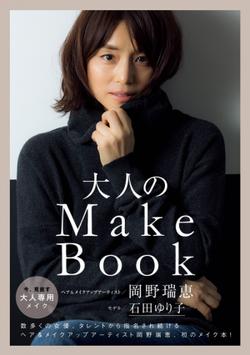大人の Make Book