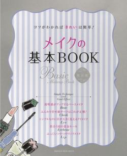 メイクの基本BOOK