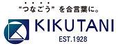 kikutani-rogo.jpg