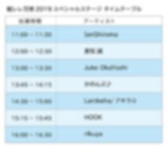 鯱レレ万博2019スペシャルステージ-タイムテーブル.jpg