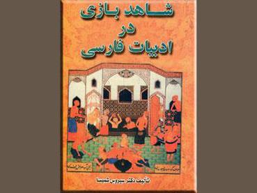 رمزگشایی از رازهای ادبیات کلاسیک فارسی