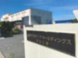 株式会社T・Fホールディングス愛知工場