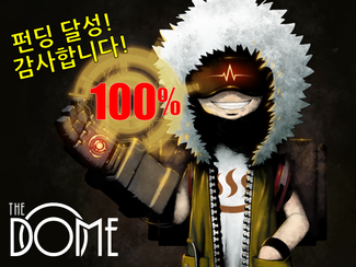 'The Dome' 100% 펀딩 달성!