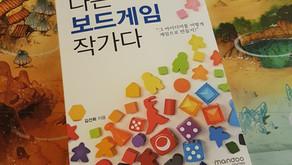 제 두 번째 책이 나왔습니다!