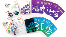 게임 디자인을 위한 툴킷, '나는 보드게임 작가다 게임디자인카드' 출시!