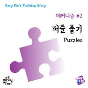 테이블탑 게임 메커니즘 소개 #2 퍼즐 풀기