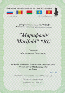 Питомник Marifold