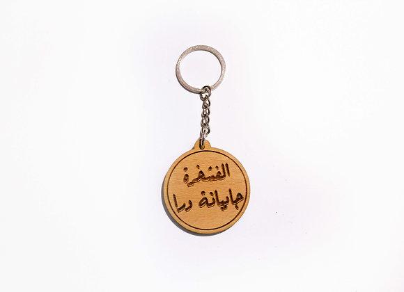 Arabic Quote Keychain
