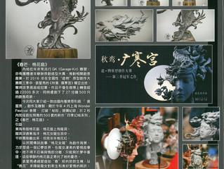 """Spring Mang Taohua Island"" 《春芒.桃花岛》 under the series title Four Seasons Fantasy City by Y"