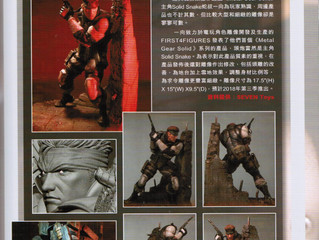 First 4 Figures Metal Gear Solid & Soul Calibur Statues featured in Model Kit World 機動世界 Vol. 32