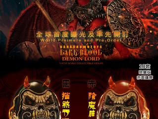 """Darkcrown Toys world premiere of Dark Blood 5 """"Demon Lord"""" @ ACGHK 2018"""
