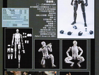 Pewpewgun 1/6 Pinyike All Purpose Humanoid DIY version featured in Model Kit World Vol 328