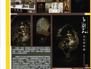 Chinese Artist Feng Yang Kun 冯阳昆 featured in Model Kit World
