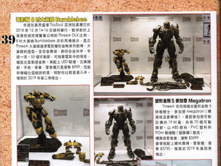 3A DLX Bumblebee and Megatron featured in Model Kit World January 2019 issue.