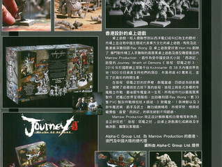 """""""Journey: Wrath of Demons"""" by Marrow Production is featured in the latest issue of Model K"""