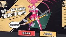 """7doc Cup"" Original Design Character Competition based on the 3D Animation ""AOTU World"" is"