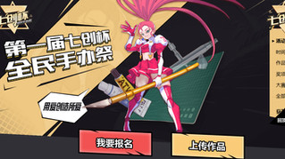 """""""7doc Cup"""" Original Design Character Competition based on the 3D Animation """"AOTU World"""" is"""