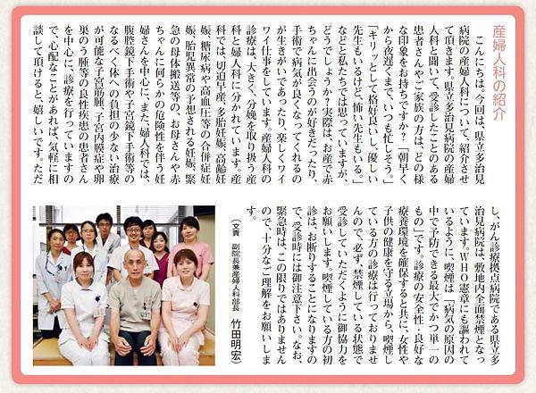 産婦人科のコピー.jpg