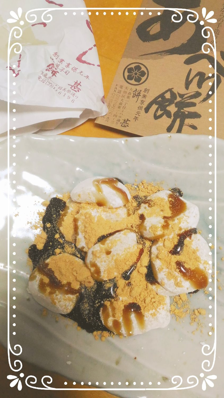 レシピ 餅 安倍 川