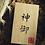Thumbnail: Omamori by Hanson Chien & YAO
