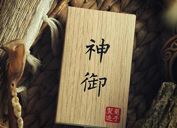 Omamori by Hanson Chien & YAO