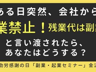 【レポート】副業・起業セミナー11/23