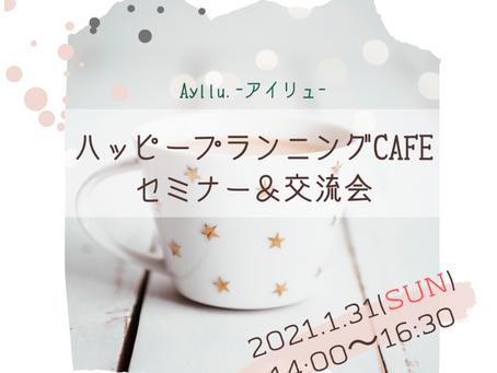 ハッピープランニングcafe セミナー&交流会(無料)1/31