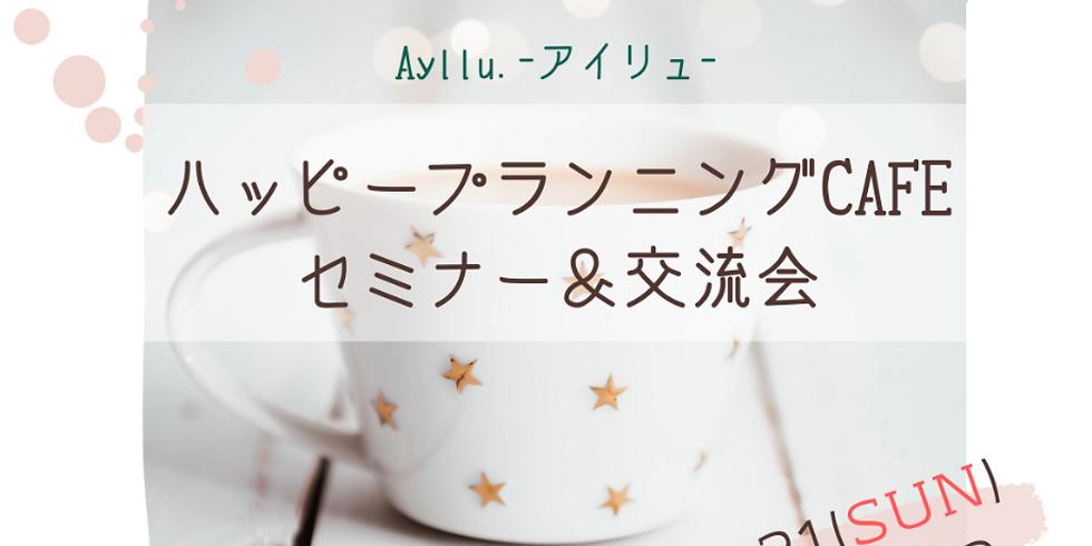 ハッピープランニングcafe セミナー&交流会(無料)