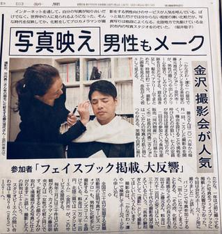男性もメイク?!北陸中日新聞に紹介されました!