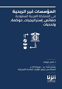 المؤسسات غير الربحية في المملكة العربية