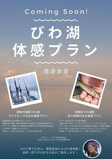 びわ湖体感プランチラシ.jpg.jpg