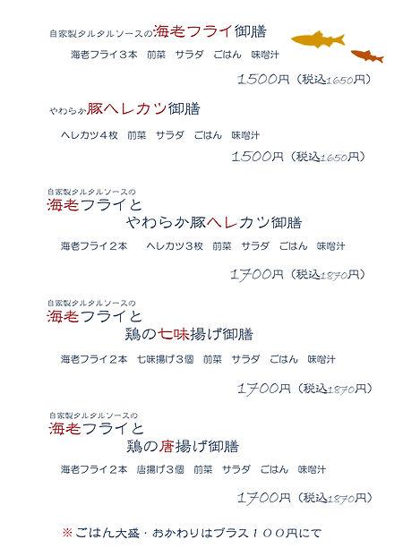 open menu_pages-to-jpg-0006.jpg