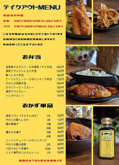 open menu_pages-to-jpg-0001.jpg