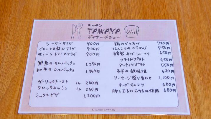 キッチンたわや | 丹波 | レストラン