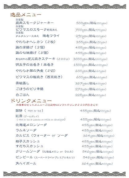 open menu_pages-to-jpg-0008.jpg