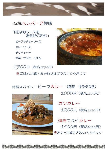 open menu_pages-to-jpg-0007.jpg