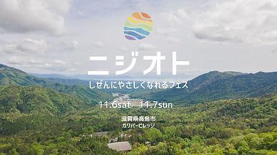《県立大へ》ニジオト0507のコピー.jpg