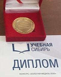 """конкурсе """"Золотая медаль выставки """"Учебн"""