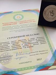 Всероссийский конкурс оригинальных замыс