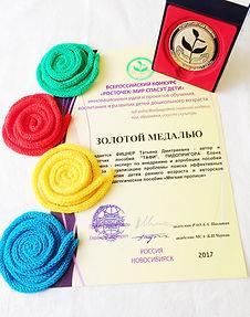 Всероссийский конкурс инновационных идей