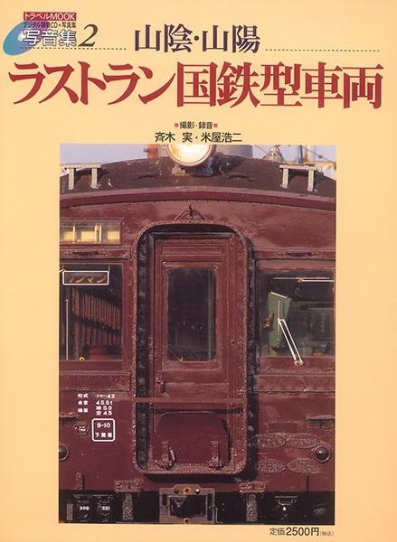写音集「山陰・山陽 ラストラン国鉄型車両」
