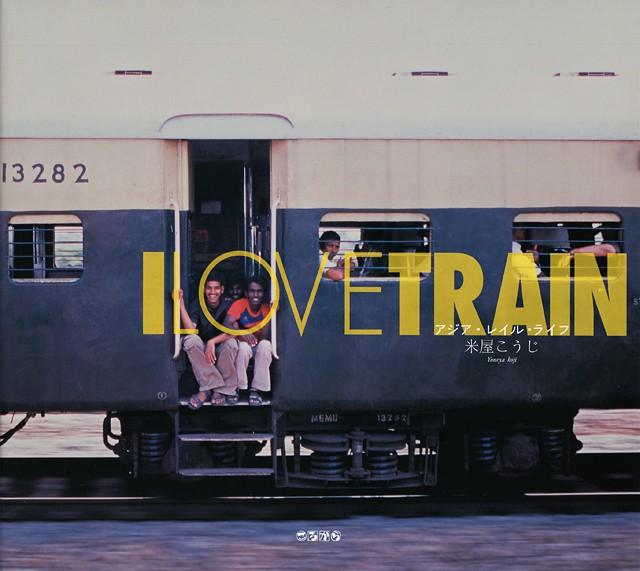 写真集「I LOVE TRAIN-アジア・レイル・ライフ-」」