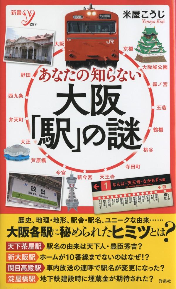 あなたの知らない大阪「駅」の謎