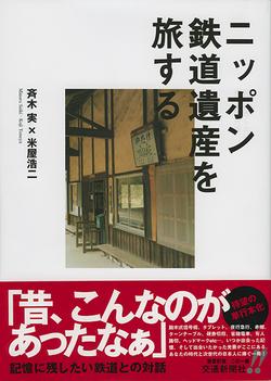 ニッポン鉄道遺産を旅する