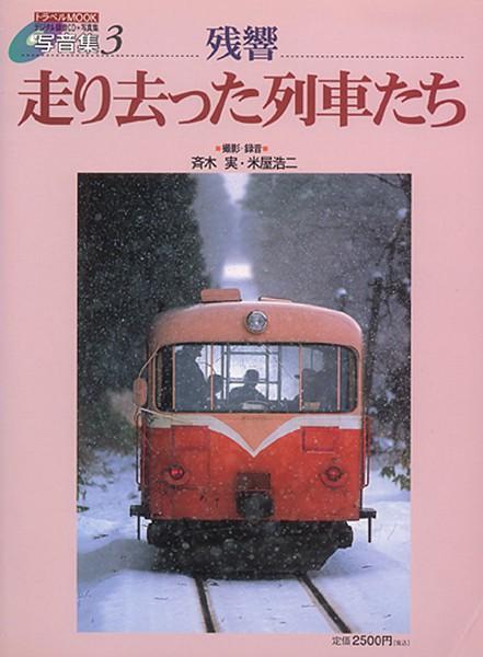 写音集「残響・走り去った列車たち」