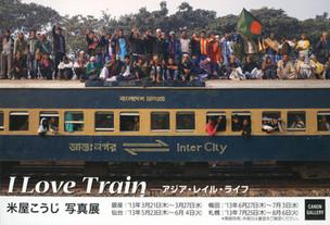 I Love Train-アジア・レイル・ライフ-