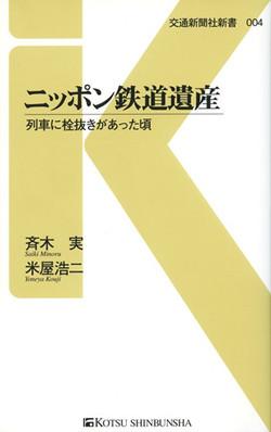 ニッポン鉄道遺産