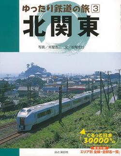 ゆったり鉄道の旅3 北関東